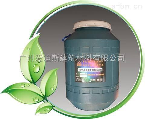 HB-V 改進型橋面防水涂料原材料是什么